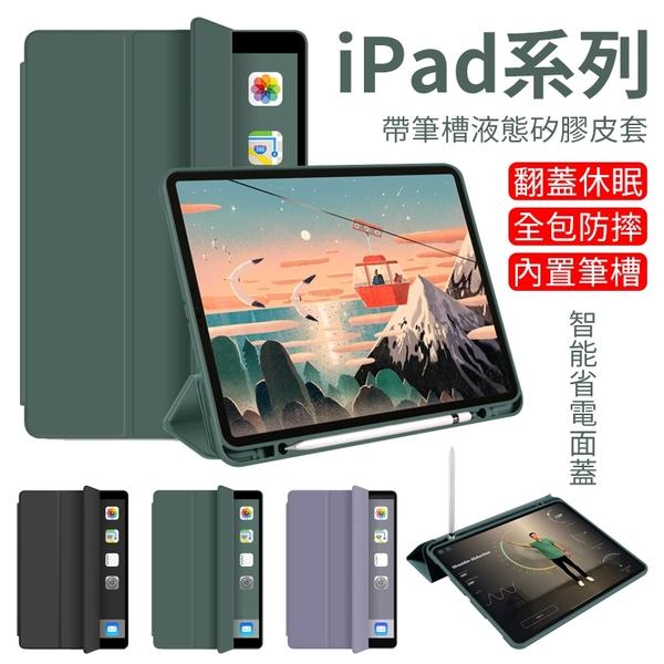 帶筆槽液態矽膠皮套 iPad 8 10.2 Air 4 10.9 Pro 10.5 11 12.9 Mini 5 7.9吋 2020 保護殼 休眠 支架 保護套