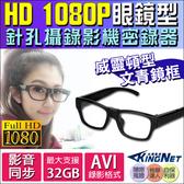 監視器 1080P 偽裝威靈頓框眼鏡型 攝錄影機 蒐證 針孔攝影機 微型攝影機 支援32GB 台灣安防