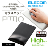 日本代購 空運 ELECOM FITTIO MP-116 舒壓 滑鼠墊 High 高款 日本製 疲勞減輕 人體工學  限宅配寄送