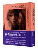 (二手書)我發瘋的那段日子:抗NMDA受體腦炎倖存者自傳