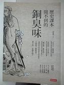 【書寶二手書T5/傳記_CYZ】歷史課本聞不到的銅臭味_李開周