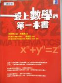 【書寶二手書T6/科學_NPV】愛上數學的第一本書_丑田俊一