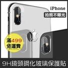 GS.Shop 9H 鏡頭玻璃保護貼 鏡頭貼 iPhone X/XS/5S/5SE/6/6S/7/8 Plus 防刮耐磨