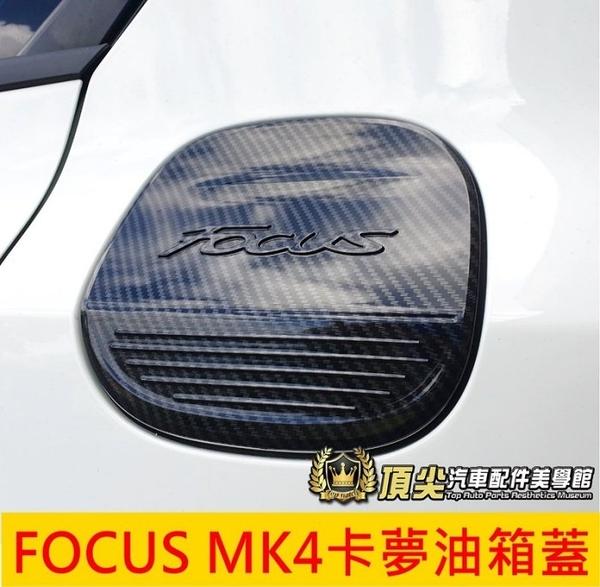 FORD福特【FOCUS MK4卡夢油箱蓋】福克斯 四代focus mk4專用 零配件 加油孔飾蓋