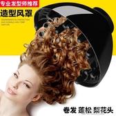 捲髮筒 電吹風機造型散風罩吹卷發的大烘罩烘頭發烘干器定型哄干吹風筒頭 優尚良品