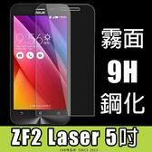E68精品館 磨砂霧面 華碩 ASUS ZenFone 2 Laser 5吋 9H 鋼化玻璃 手機螢幕保護膜 保護貼 保貼鋼膜 ZE500KL