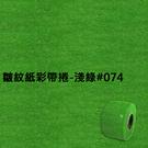 皺紋紙彩帶捲-淺綠#074 寬約33mm長約18m