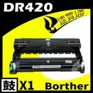 【速買通】Brother DR-420/DR420 相容感光鼓匣