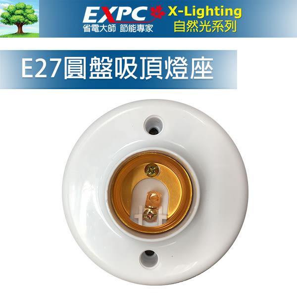 LED E27 圓形 燈座 X-LIGHTING