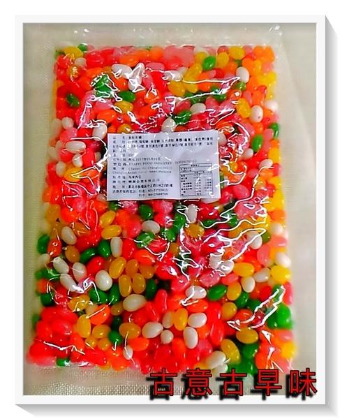 古意古早味 多旺彩糖(1000g/包) 彎豆糖 懷舊零食 糖果 雷根糖 賓司 QQ軟糖 吉利豆