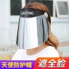 遮陽帽遮陽帽男護目騎車防風雨紫外線透明太陽帽子  【全館免運】
