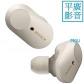 平廣 SONY WF-1000XM3 銀色 耳機 送袋台灣公司貨保 藍牙 真無線耳機 總24小時續 雙降噪強化