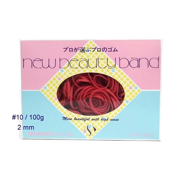 日本製NEW BEAUTY BAND專業用橡皮筋 耐藥水 耐久性 高拉力100g / 盒#10 (2mm)