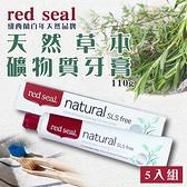 RED SEAL 天然草本礦物質牙膏 110g 五入組