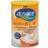 即期品 嘉懋 初乳蛋白杏仁粉 500g/罐 效期至2020.12.13