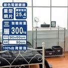 【dayneeds】荷重加強型90x60x90公分 三層架/ 收納架 /置物架 /波浪架/鍍鉻層架