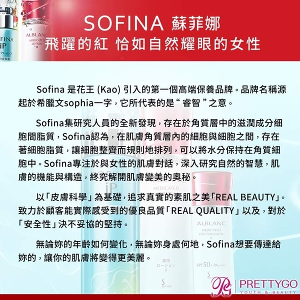 SOFINA 蘇菲娜 潤白美膚盈透UV防護乳II升級版SPF50+/PA++++(9ML)X2【美麗購】