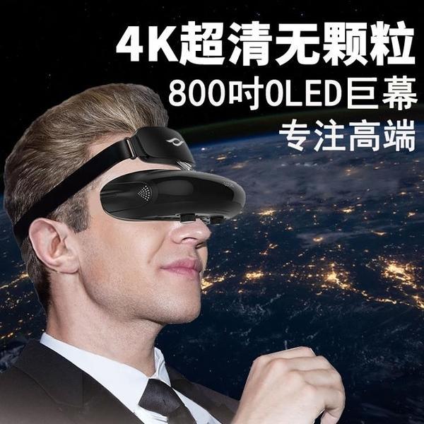 VR眼鏡 【4K無顆粒】GOOVIS酷睿視高清VR一體機3D頭戴顯示器智慧視頻眼鏡 果果生活館
