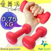 Fun Sport 愛舞派有氧啞鈴(1對/1支0.75kg) 輕肌力啞鈴 輕量啞鈴 包膠