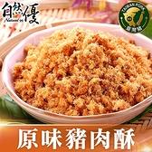 原味豬肉酥(鬆)200g 自然優 日華好物