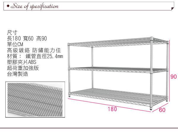 層架 置物架 收納架【J0025】IRON荷重型萬用180x60x90三層架 MIT台灣製 完美主義