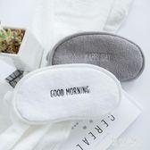 眼罩睡眠遮光透氣女男卡通可愛舒適成人情侶睡覺護眼 SH780『美鞋公社』