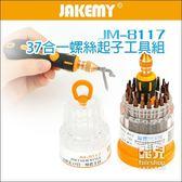 【飛兒】Jakemy 37合一螺絲起子工具組 JM-8117 電子數位產品專用 維修拆機