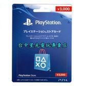 【PS4 PSV周邊】SONY PSN 預付卡 日本帳號 3000點 日帳 電子錢包 儲值卡 禮物卡【台中星光電玩】