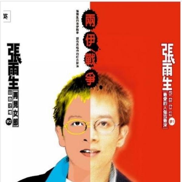 【停看聽音響唱片】【黑膠LP】張雨生:兩伊戰爭