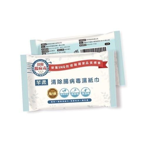 芊柔 清除腸病毒濕紙巾(濕巾)10抽X2包[衛立兒生活館]