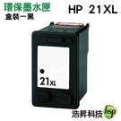 HP NO.21XL 21 XL 黑 環保墨水匣 適用3920/3940/1410/1402/1400/D1360/D2360/F370/F380/F2235等機型