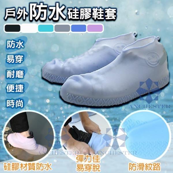 【南紡購物中心】加厚防水鞋套  送小圓盤購物袋一入