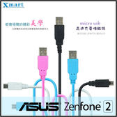 ☆Xmart Micro USB 2M/200cm 傳輸線/高速充電/ASUS ZenFone 2 Laser ZE500KL/ZE550KL/ZE601KL/Selfie ZD551KL