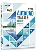 TQC  AutoCAD 2018特訓教材 基礎篇(隨書附贈102個精彩繪圖心法