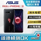 【創宇通訊│福利品】S級港版 ASUS ROG Phone 3 8G+256GB 5G電競 (ZS661) 開發票