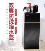 飲水機 飲水機家用立式冷熱全自動上水溫熱雙門智能節能新款茶吧機igo 維科特3C