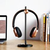 耳機支架耳機架子金屬支架通用頭戴式耳麥架子座實木創意展示實用掛架(七夕禮物)