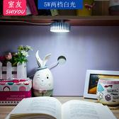 室友創意學生led護眼台燈宿舍學習寢室神器燈usb書桌床頭太陽花燈 芭蕾朵朵