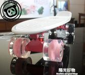 兒童滑板小魚板男女成人專業四輪滑板代步4輪兒童香蕉板單翹板 igo陽光好物