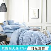 I-JIA Bedding-台灣製吸濕排汗天絲兩用被床包組-任選均一價PT100撫風紫苑3