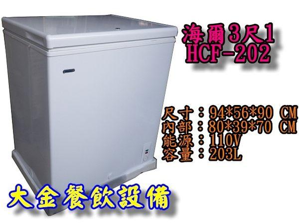 海爾3尺1冷凍櫃/海爾上掀密閉冷凍櫃/冷凍冰箱/母乳冰櫃HCF-202/上掀式冰櫃/臥櫃/大金餐飲設備