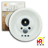 HomeResource虹瑞斯 電池式人體感應燈BO‐LED011 88g
