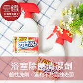 【豆嫂】日本雜貨 浴室除菌除霉噴霧(400ml)