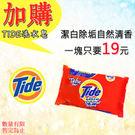TIDE 洗衣皂 140g (紅)潔白除垢自然清香