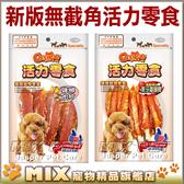 ◆MIX米克斯◆活力雞肉零食系列,長年暢銷不敗必備款