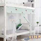 蚊帳 維格學生蚊帳宿舍1.2米寢室上鋪上下鋪通用單人1家用拉鏈款1.5m床【風鈴之家】