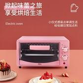 烤箱 電烤箱12升家用小型迷你全自動多功能節能臺式燒烤蛋糕蛋撻