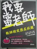 【書寶二手書T4/大學商學_YHC】教師檢定-教師檢定歷屆試題_志光編委會