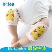 嬰兒護膝爬行護膝套夏季透氣寶寶學步防摔兒童運動護肘可調節卡通【店慶85折促銷】