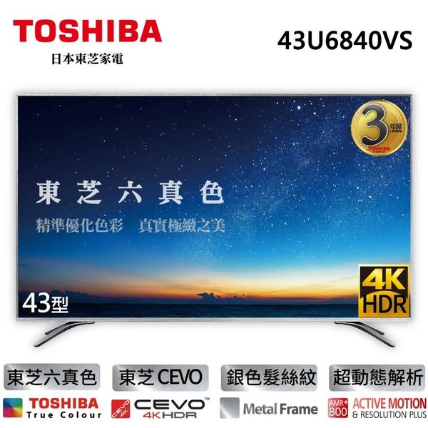 【TOSHIBA 東芝】43型 4K 智慧聯網LED液晶顯示器(43U6840VS)
